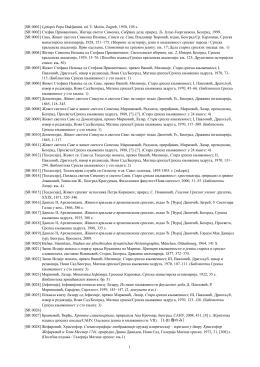 [SR 0002] Стефан Првовенчани, Жити