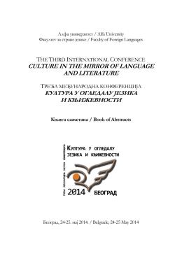 Књига апстраката ФСЈ 2014 - трећа међународна