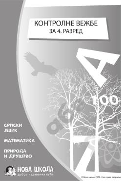 srpski 4 nova nova.qxd