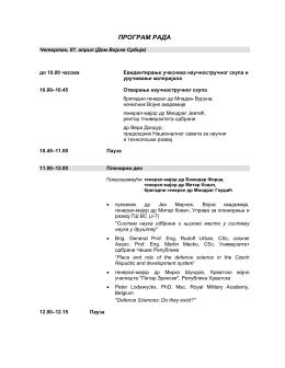 Program rada (pdf)
