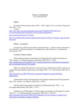 Пълен списък на публикациите