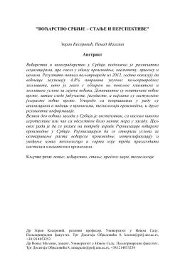 ВОЋАРСТВО СРБИЈЕ – СТАЊЕ И ПЕРСПЕКТИВЕ