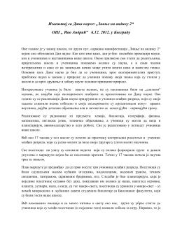 """Извештај са Дана науке: """"Знање на видику 2"""" ОШ """" Иво Андрић"""