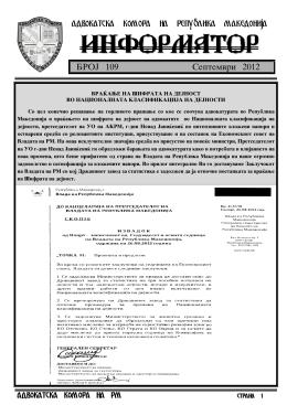 Број 109 · Септември 2012 - Адвокатска комора на Р. Македонија