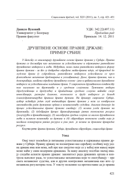 ДРУШТВЕНЕ ОСНОВЕ ПРАВНЕ ДРЖАВЕ: ПРИМЕР СРБИЈЕ
