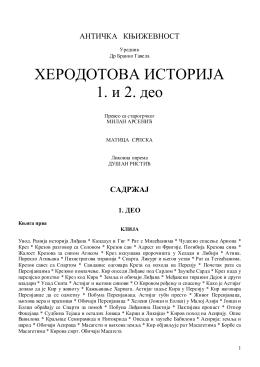 ХЕРОДОТОВАИСТОРИЈА 1. и2. део