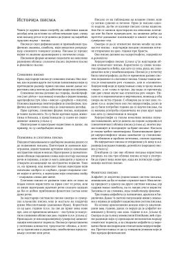 Историја писма [pdf, 1,63 mb]