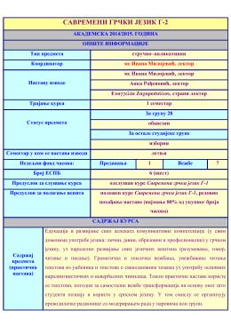 2. Savremeni grčki jezik G-2