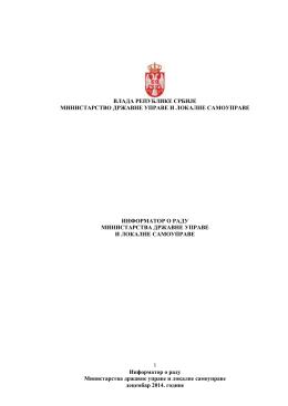 1 Информатор о раду Министарства државне управе и локалне