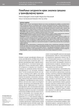 Повећање сигурности крви: анализа грешака у
