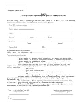 Zahtev za upis u Registar korisnika javnih sredstava kod Uprave za