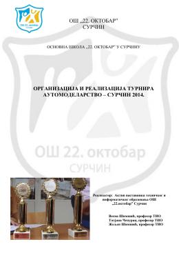 """Turnir ,,Automodelarstvo Surčin-2014"""""""