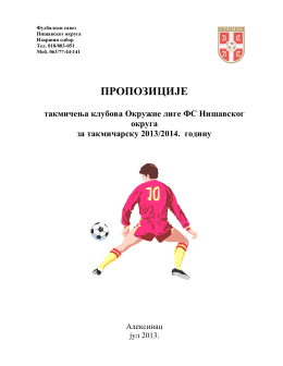 ПРОПОЗИЦИЈЕ - Фудбалски савез Нишавског округа