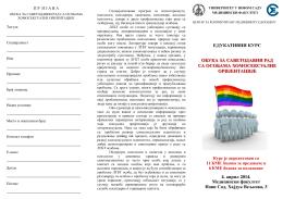 J.Markovic - LGBT 2014