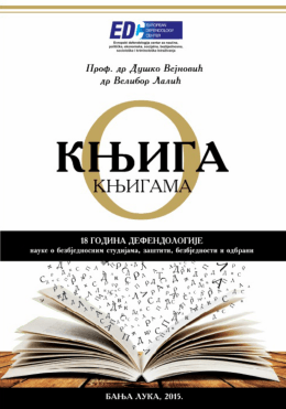 Књига о књигама - Европски Дефендологија Центар
