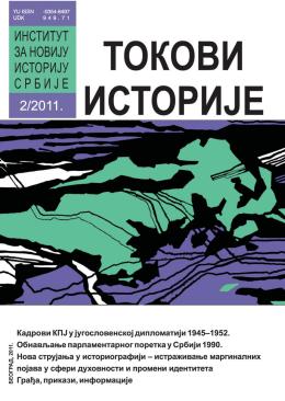 Prilog proučavanju industrijske konjunkture u Kraljevini Jugoslaviji