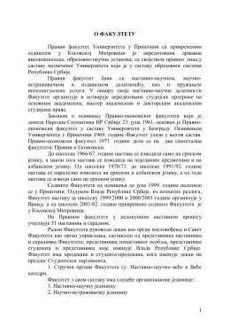1 О ФАКУЛТЕТУ Правни факултет Универзитета у