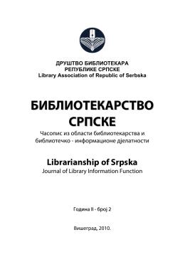 Preuzmite elektronsku verziju (PDF)