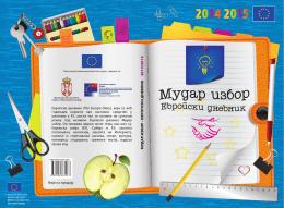 evropski dnevnik 2014-2015 K4-K1_grafolik E