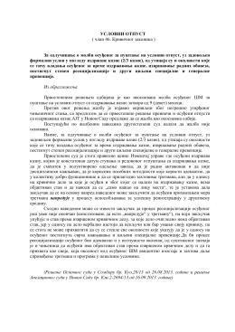 УСЛОВНИ ОТПУСТ, чл 46. КЗ.pdf