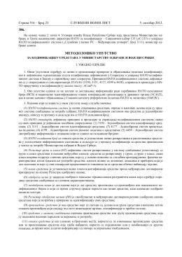 386. методолошко упутство - Дирекција за стандардизацију