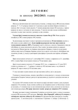 Letopis za školsku 2012/2013. godinu