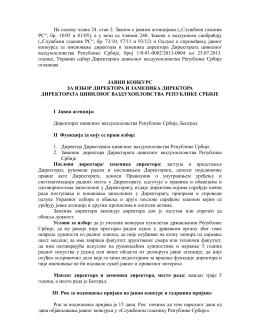 На основу члана 24. став 2. Закона о јавним агенцијама