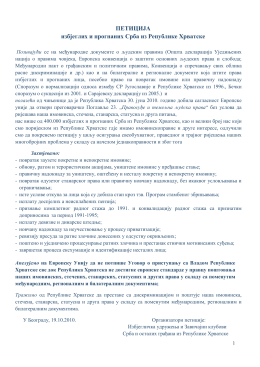 Петиција избјеглих и прогнаних Срба из Републике