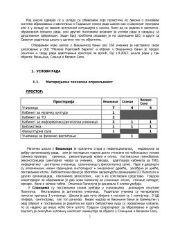 Извештај о остварењу плана рада за 2012/2013.годину