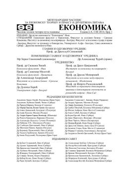 1/2014 - Ekonomika