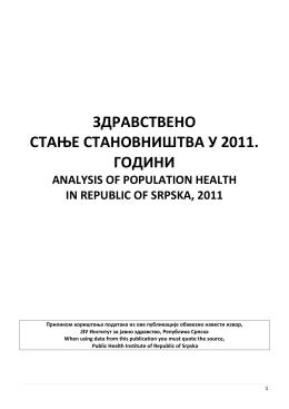 Здравствено стање становништва у 2011. години
