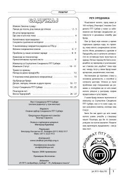 ПОШТАР бр. 165 - Sindikat PTT radnika Srbije