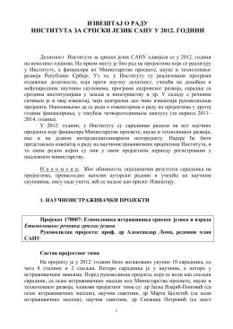 извештај о раду института за српски језик сану у 2012. години
