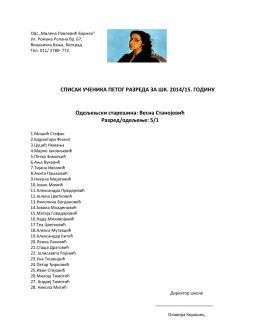 Списак одељења петог разреда 2014-2015