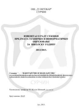 Izveštaj o radu sekcije Tehničkog i informatičkog obrazovanja u