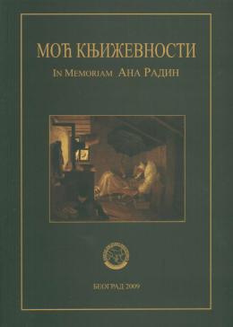Preuzmite sadržaj knjige (PDF, 563kB)
