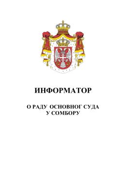 ИНФОРМАТОР - Виши суд у Сомбору