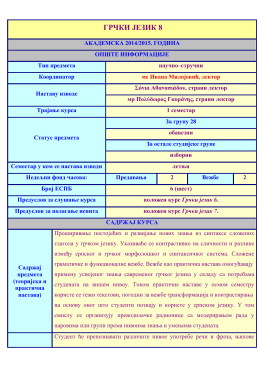 ГРЧКИ ЈЕЗИК 8