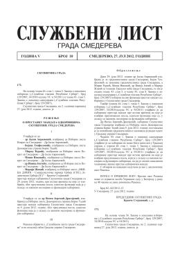 Службени лист града Смедерева (број 10. 2012)