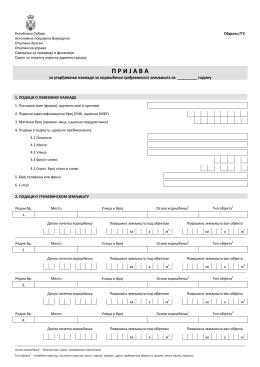 Prijava za utvrđivanje naknade za korišćenje