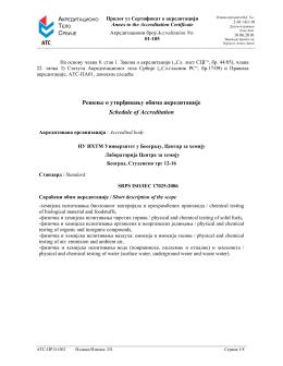 Решење о утврђивању обима акредитације Schedule of