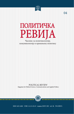 ПР 4/2013 - ПОЛИТИЧКА РЕВИЈА