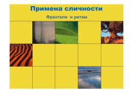 Fraktali 2014.ppt [Compatibility Mode]