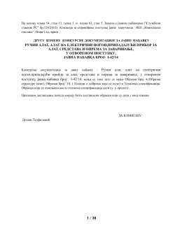Измена конкурсне документације бр. 2