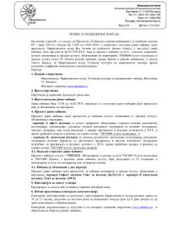 poziv za podnosenje ponuda (opsti obrazac 2013)