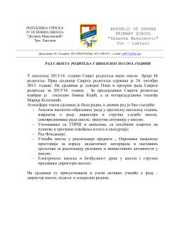 """Desanka Maksimovic"" Trn - Laktasi У школској 2013/14. години Сав"