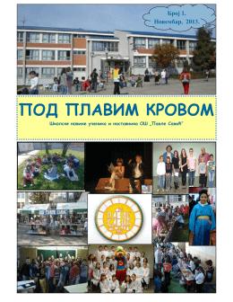 ПОД ПЛАВИМ КРОВОМ – 1. број (pdf)