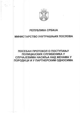 Протокол Министарства унутрашњих послова