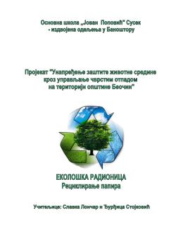 Еколошка радиница