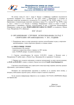 Pogledaj oglas - Pokrajinski zavod za sport i medicinu sporta